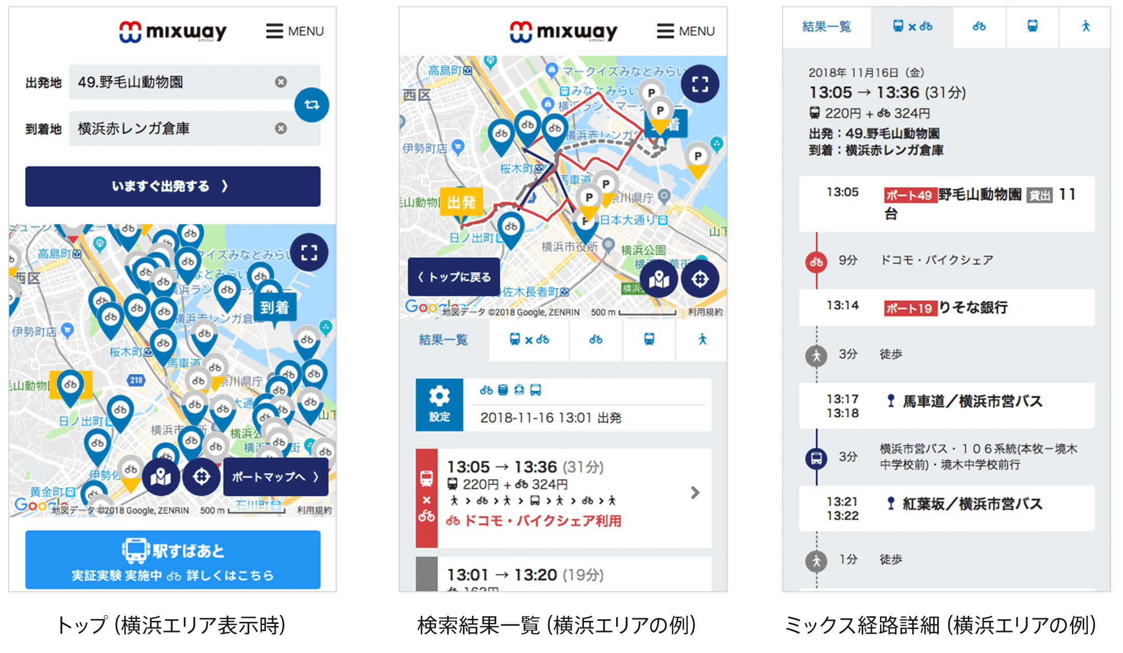 「mixway」利用イメージ(横浜エリア)